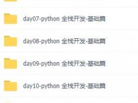 Python全栈开发学习视频教程 Python三个月从零到精通学习视频