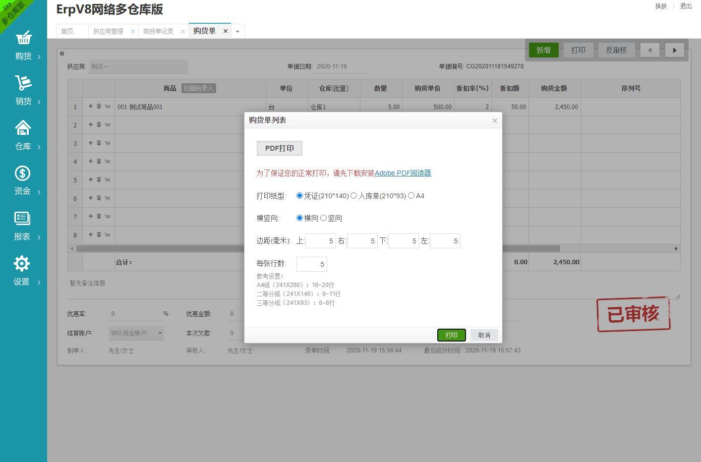 php开发的仿金蝶ERP云进销存系统多仓库版源码