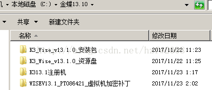 金蝶K3 wise 13.1安装教程 附安装包 破解补丁 虚拟机安装补丁